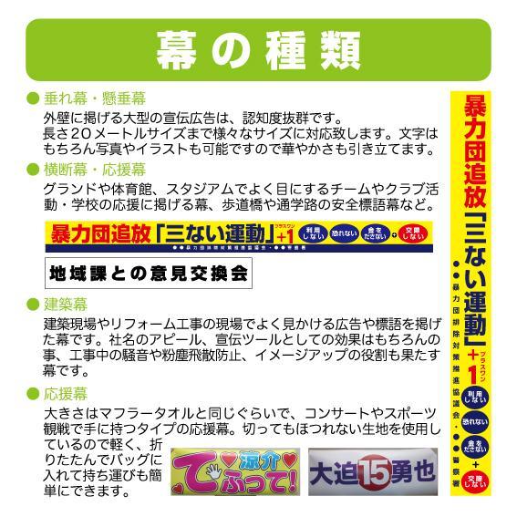 幕【巾1.4mまで】 横断幕 懸垂幕 垂れ幕 応援幕 タペストリー|sanyu-kousan|03