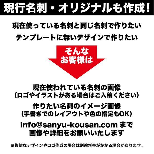 名刺 簡単注文 お値段以上 激安 仕事用 プライベート用 ペット用名刺 sanyu-kousan 14