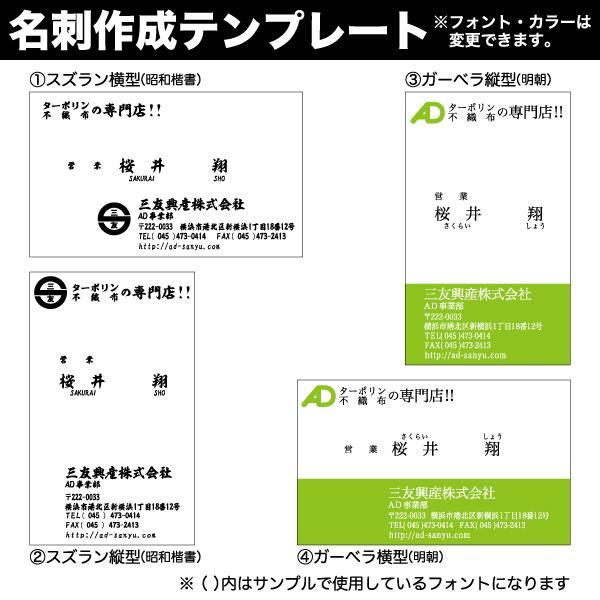 名刺 簡単注文 お値段以上 激安 仕事用 プライベート用 ペット用名刺 sanyu-kousan 03