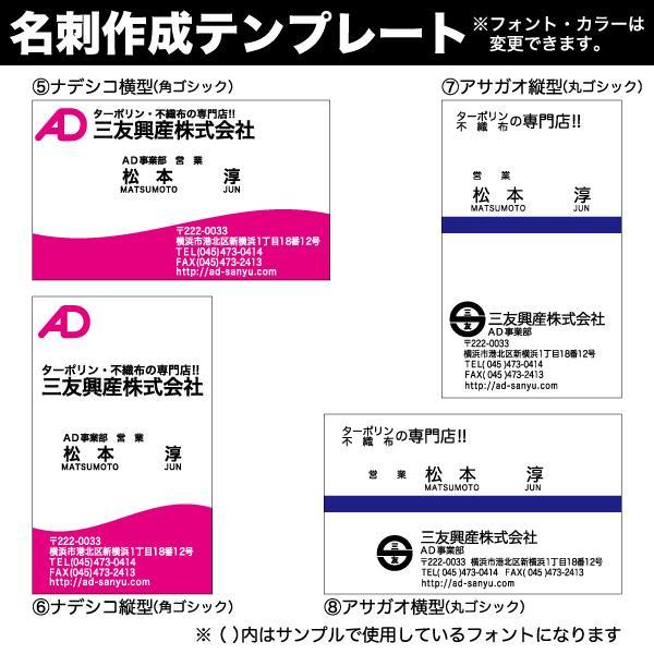 名刺 簡単注文 お値段以上 激安 仕事用 プライベート用 ペット用名刺 sanyu-kousan 04