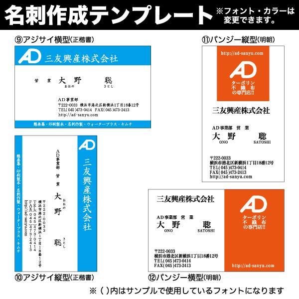 名刺 簡単注文 お値段以上 激安 仕事用 プライベート用 ペット用名刺 sanyu-kousan 05