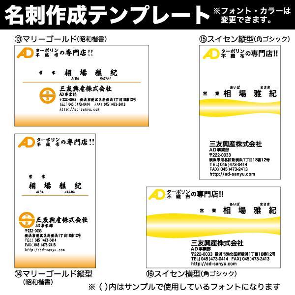 名刺 簡単注文 お値段以上 激安 仕事用 プライベート用 ペット用名刺 sanyu-kousan 06