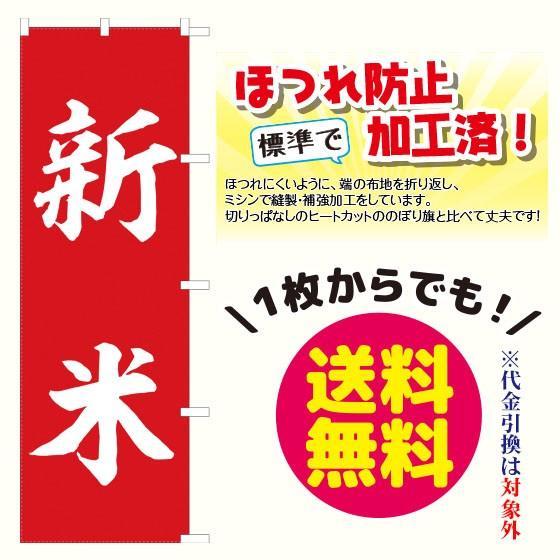 新米 のぼり旗(ポンジ:1800×600mm 三方三巻縫製・右チチ) sanyuu-store