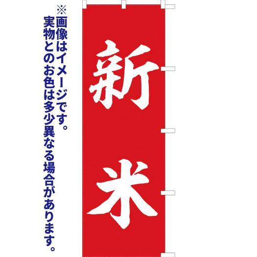 新米 のぼり旗(ポンジ:1800×600mm 三方三巻縫製・右チチ) sanyuu-store 02