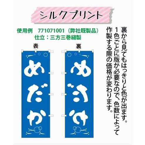 新米 のぼり旗(ポンジ:1800×600mm 三方三巻縫製・右チチ) sanyuu-store 03