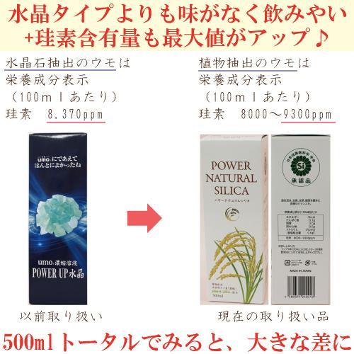 ポイント15倍 ケイ素 パワーナチュラルシリカ ウモ umo がより良く!植物由来 珪素 濃縮 500ml|saplie
