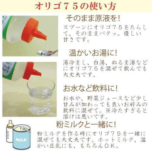 使い方 オリゴ 糖