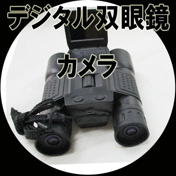 kデジタル双眼鏡 デジカメ  動画/写真 液晶パネル搭載 GD-HD-BINO|saponintaiga