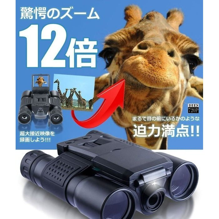 kデジタル双眼鏡 デジカメ  動画/写真 液晶パネル搭載 GD-HD-BINO|saponintaiga|02