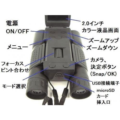 kデジタル双眼鏡 デジカメ  動画/写真 液晶パネル搭載 GD-HD-BINO|saponintaiga|06