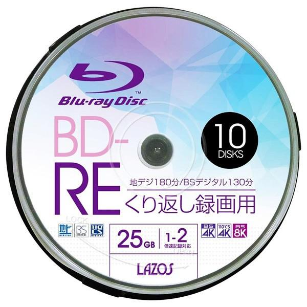 BD-RE ブルーレイ 繰り返し録画用 ビデオ用 10枚組 2倍速 25GB Lazos L-BRE10P/2693x1個/送料無料メール便|saponintaiga|02