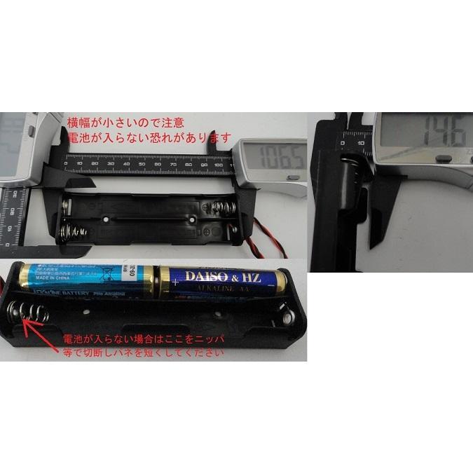 単三 4本 電池ボックス コード付 2個入 <bat-010> sapporo-boueki 02