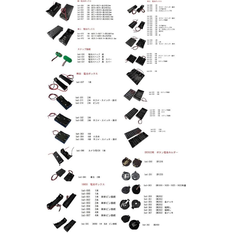 18650 2本 電池ボックス・電池ケース 長さ65mmまで コード付 約40.0×約77.7×厚約20.6mm 2個入 <bat-062> sapporo-boueki 07