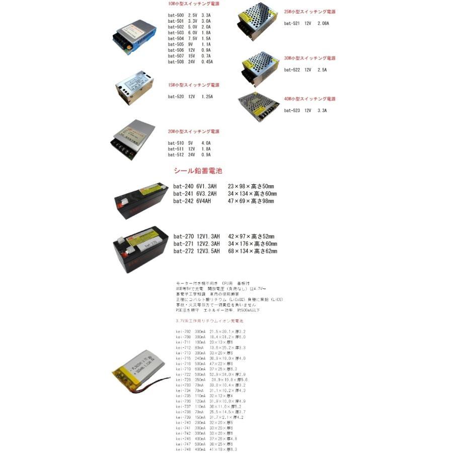 18650 2本 電池ボックス・電池ケース 長さ65mmまで コード付 約40.0×約77.7×厚約20.6mm 2個入 <bat-062> sapporo-boueki 08