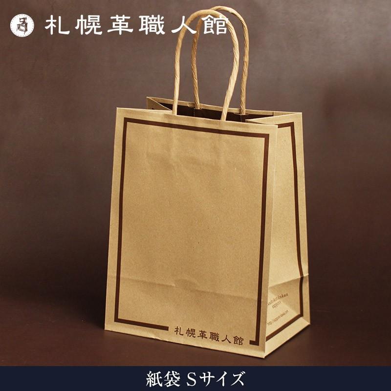 紙袋 Sサイズ 新生活 sapporo-kawa