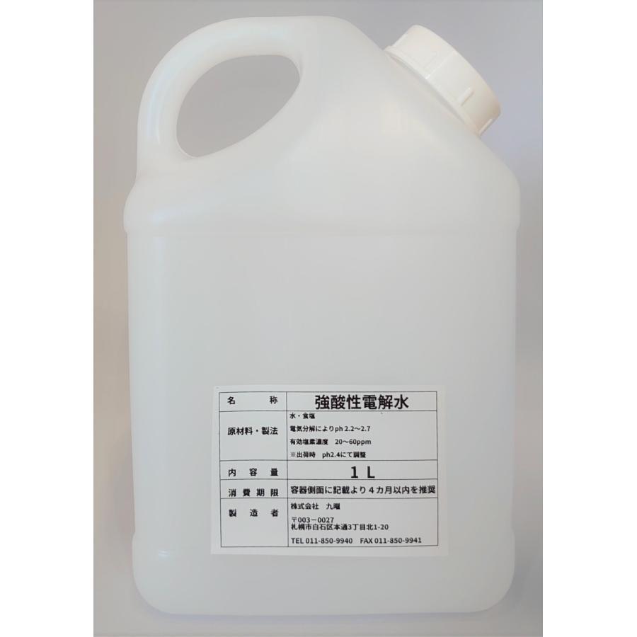 慈愛塩素さん  1L 強酸性電解水 コロナ対策 ・ ウイルス除菌・消臭・無害|sapporo-kuyou|02