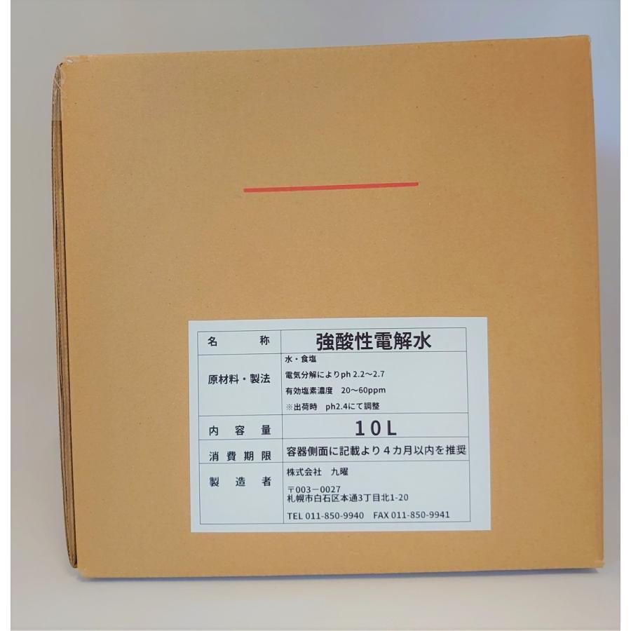 慈愛塩素さん 10L 強酸性電解水 コロナ対策・ウイルス除菌・消臭・無害|sapporo-kuyou|02