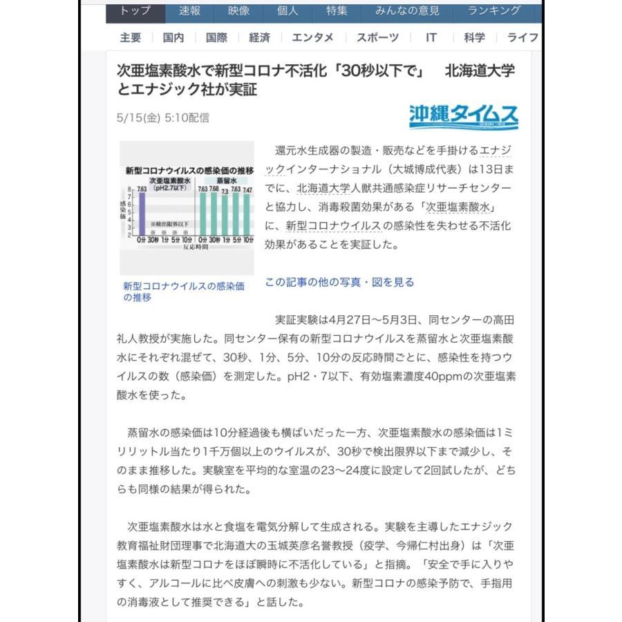 慈愛塩素さん 10L 強酸性電解水 コロナ対策・ウイルス除菌・消臭・無害|sapporo-kuyou|04