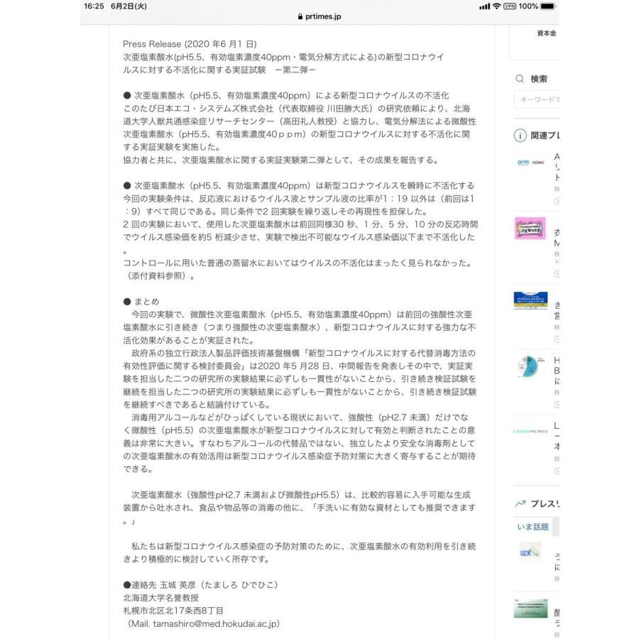 慈愛塩素さん 10L 強酸性電解水 コロナ対策・ウイルス除菌・消臭・無害|sapporo-kuyou|05