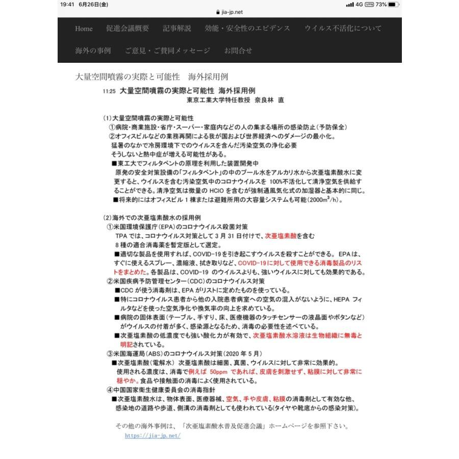 慈愛塩素さん 10L 強酸性電解水 コロナ対策・ウイルス除菌・消臭・無害|sapporo-kuyou|07