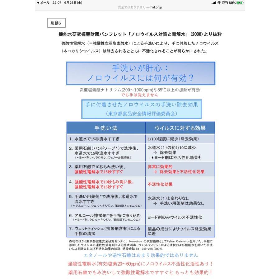 慈愛塩素さん 10L 強酸性電解水 コロナ対策・ウイルス除菌・消臭・無害|sapporo-kuyou|08
