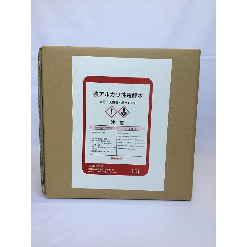 強アルカリ性電解水   10L コロナ対策・ウイルス除菌・消臭・洗浄水|sapporo-kuyou