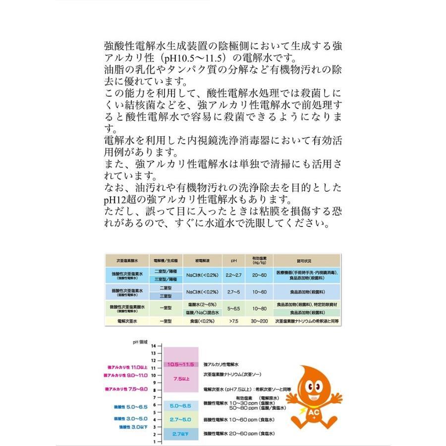 強アルカリ性電解水   10L コロナ対策・ウイルス除菌・消臭・洗浄水|sapporo-kuyou|02