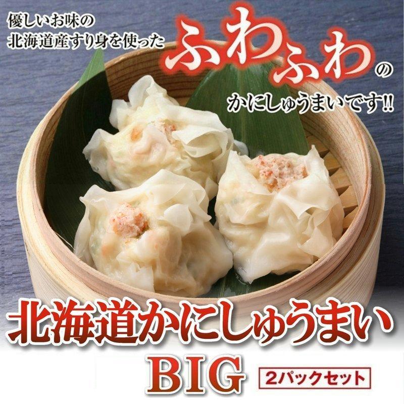 北海道かにしゅうまい BIG 母の日 ギフト すすきの肴や一蓮 蔵 監修 40g×6個入り 2パックセット 蟹 海鮮 物産展 お土産 お弁当 北海道グルメ お取り寄せ|sapporo-rinkou