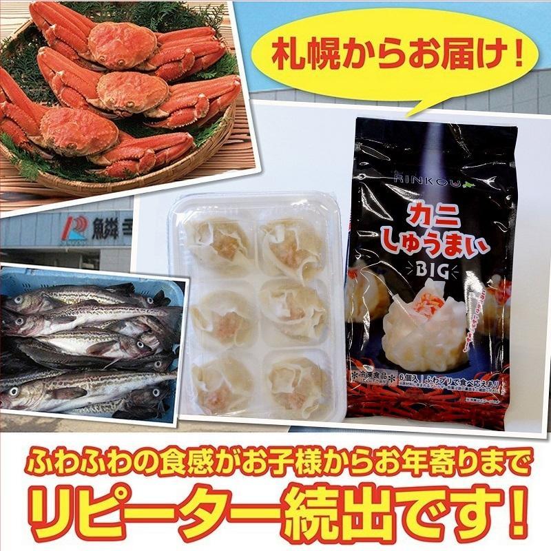 北海道かにしゅうまい BIG 母の日 ギフト すすきの肴や一蓮 蔵 監修 40g×6個入り 2パックセット 蟹 海鮮 物産展 お土産 お弁当 北海道グルメ お取り寄せ|sapporo-rinkou|07
