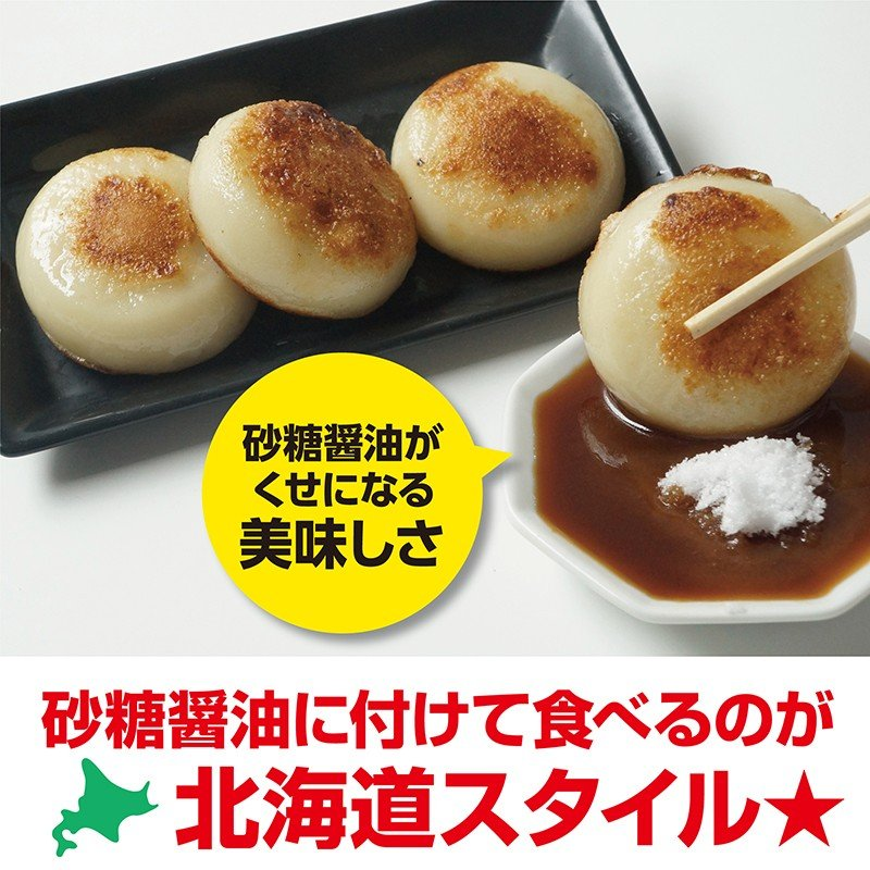 北海道いももち チーズ入り 60g×6個入り 2パックセット 北海道 グルメ お取り寄せ  パーティ 芋 お土産 ケンミンショー チーズ ワイン もち sapporo-rinkou 04