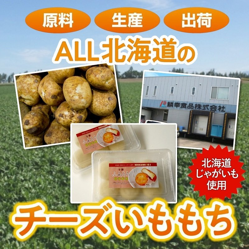 北海道いももち チーズ入り 60g×6個入り 2パックセット 北海道 グルメ お取り寄せ  パーティ 芋 お土産 ケンミンショー チーズ ワイン もち sapporo-rinkou 05