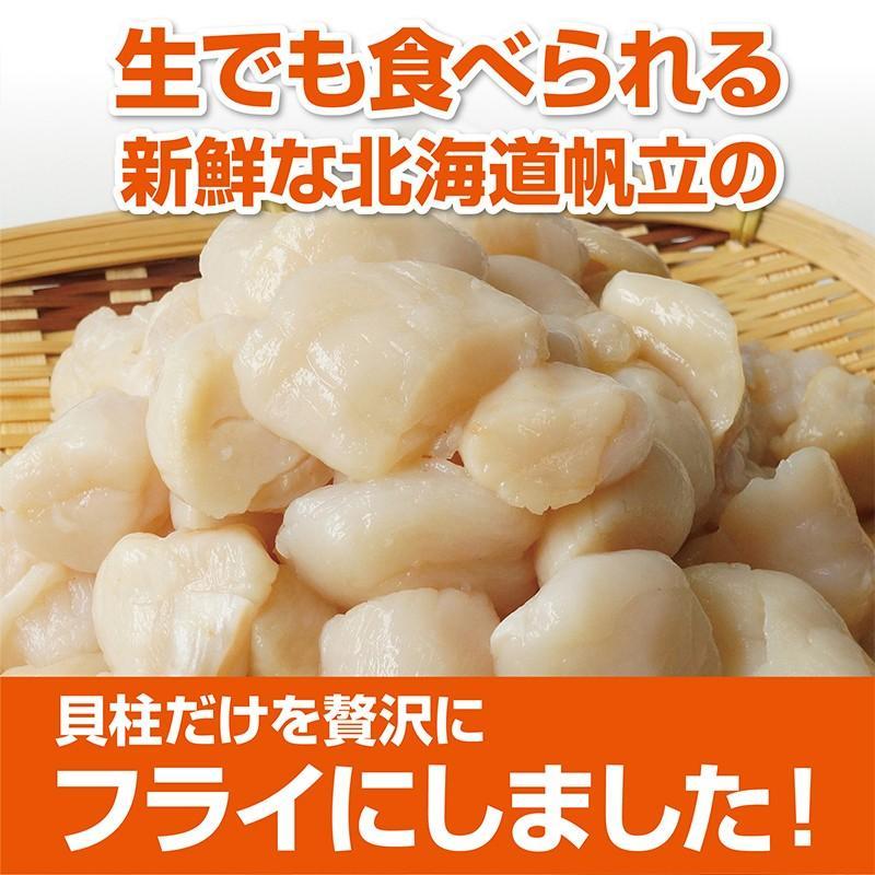 北海道オホーツク無選別帆立 貝柱フライ 500g 250g×2パックセット 北海道 海鮮 冷凍食品   パーティ ホタテ ほたて フライ 貝|sapporo-rinkou|04