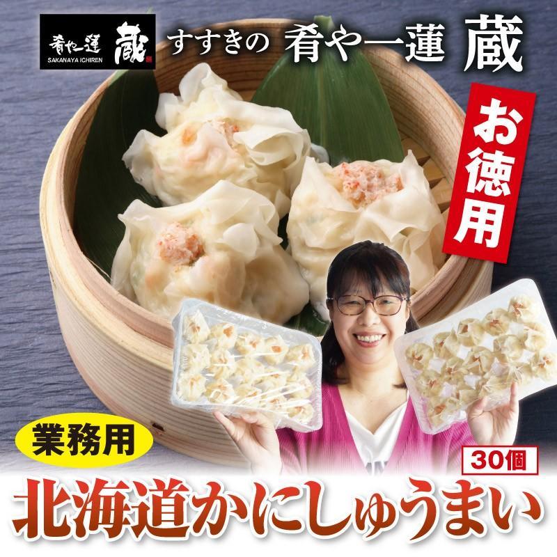 北海道 かにしゅうまい すすきの 肴や一蓮蔵 しゅうまい 業務用 45g×30個セット プロ仕様  蟹しゅうまい sapporo-rinkou