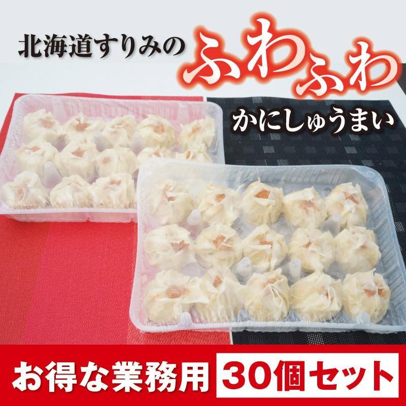 北海道 かにしゅうまい すすきの 肴や一蓮蔵 しゅうまい 業務用 45g×30個セット プロ仕様  蟹しゅうまい sapporo-rinkou 02