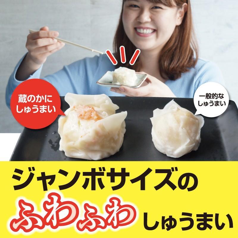 北海道 かにしゅうまい すすきの 肴や一蓮蔵 しゅうまい 業務用 45g×30個セット プロ仕様  蟹しゅうまい sapporo-rinkou 04