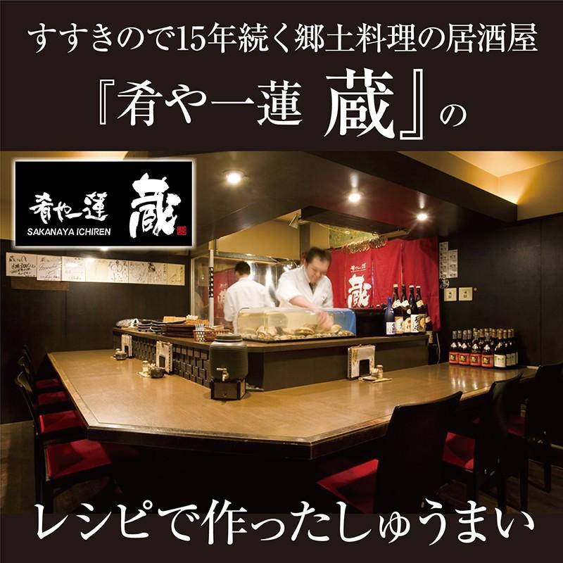 北海道 かにしゅうまい すすきの 肴や一蓮蔵 しゅうまい 業務用 45g×30個セット プロ仕様  蟹しゅうまい sapporo-rinkou 06