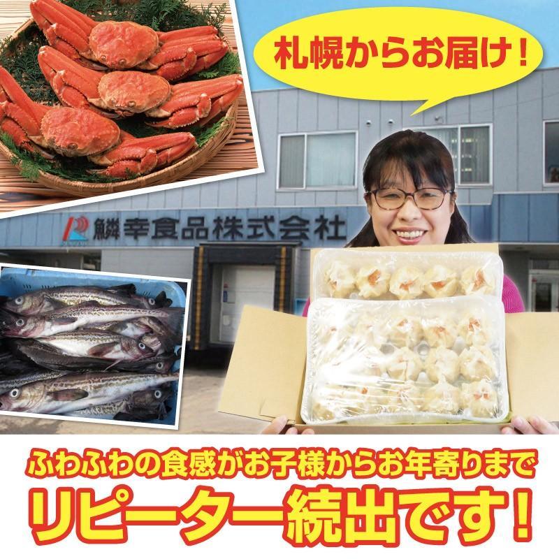 北海道 かにしゅうまい すすきの 肴や一蓮蔵 しゅうまい 業務用 45g×30個セット プロ仕様  蟹しゅうまい sapporo-rinkou 07