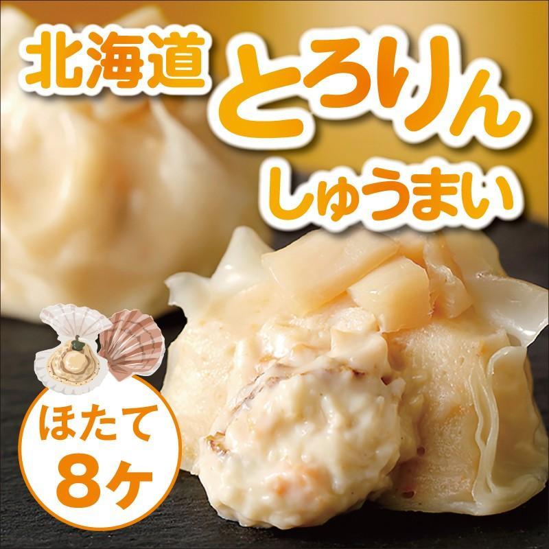 北海道とろりんしゅうまい ほたて  海鮮 しゅうまい ふわとろ 鱗幸食品 冷凍 sapporo-rinkou