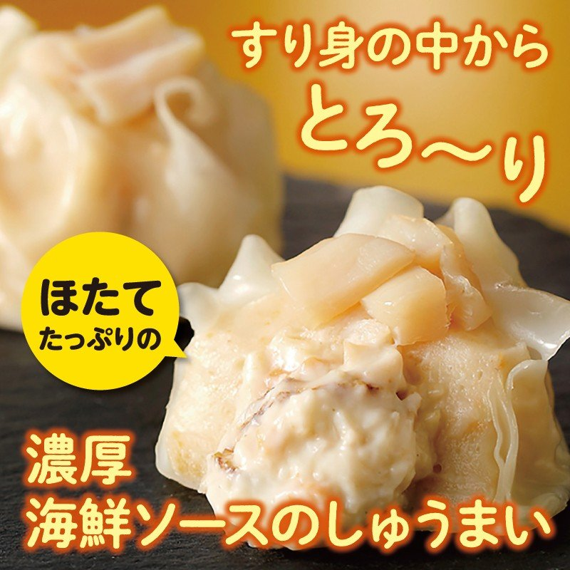 北海道とろりんしゅうまい ほたて  海鮮 しゅうまい ふわとろ 鱗幸食品 冷凍 sapporo-rinkou 02