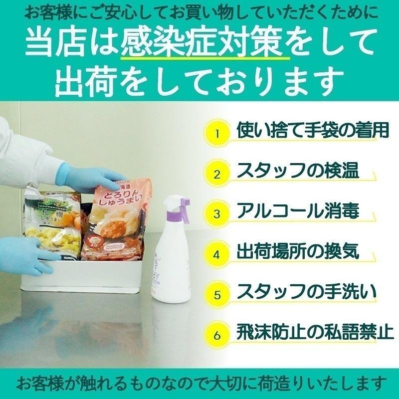 北海道とろりんしゅうまい ほたて  海鮮 しゅうまい ふわとろ 鱗幸食品 冷凍 sapporo-rinkou 13