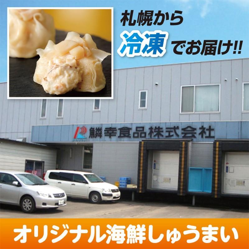 北海道とろりんしゅうまい ほたて  海鮮 しゅうまい ふわとろ 鱗幸食品 冷凍 sapporo-rinkou 08