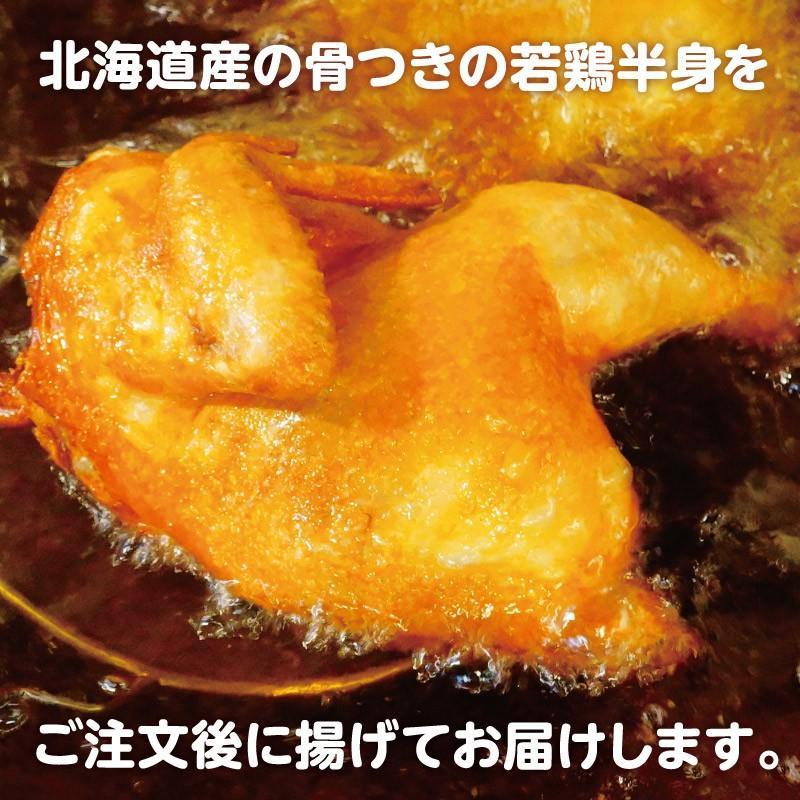 北海道産鶏半身揚げ 調理済 若鶏半身揚げ 鶏肉 チキン 丸鶏 お手軽 パーティー  半身揚げ 半身  sapporo-rinkou 02