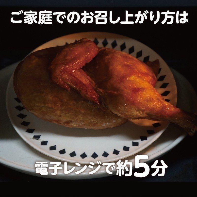 北海道産鶏半身揚げ 調理済 若鶏半身揚げ 鶏肉 チキン 丸鶏 お手軽 パーティー  半身揚げ 半身  sapporo-rinkou 06