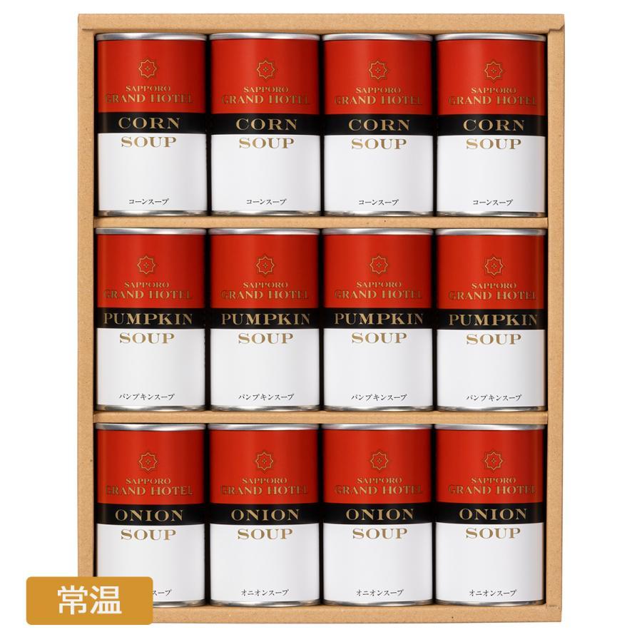 スープ缶詰詰合せ(12缶入)|sapporograndhotel