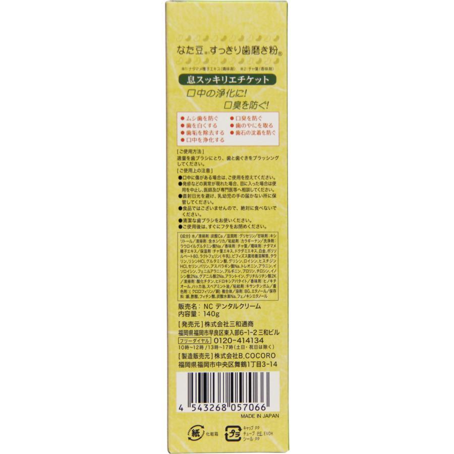 なた豆すっきり歯磨き粉 140g なた豆 歯磨き粉 口臭ケア なたまめ ナタマメ sapri-bk 03