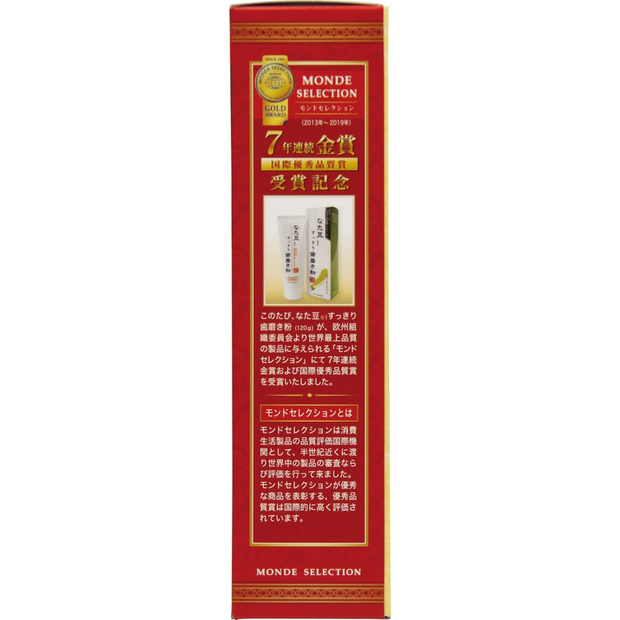 なた豆すっきり歯磨き粉 140g なた豆 歯磨き粉 口臭ケア なたまめ ナタマメ sapri-bk 04