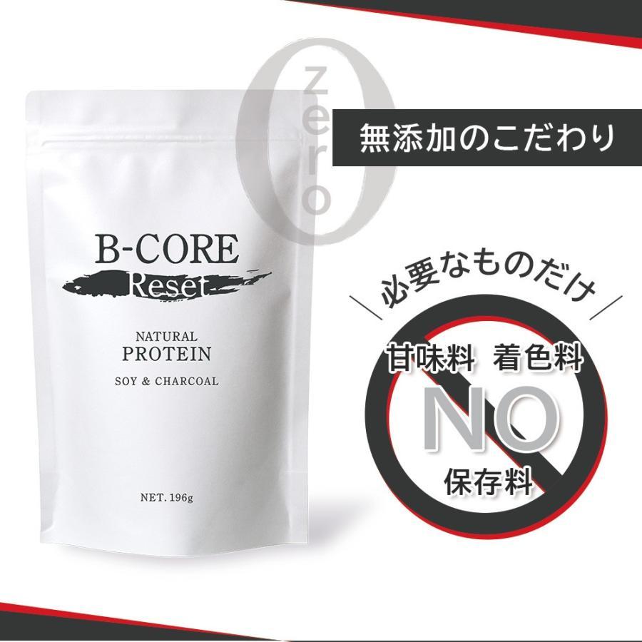 B-CORE Reset 無添加 プロテイン 山口絵里加プロデュース|sapurinojikan|08