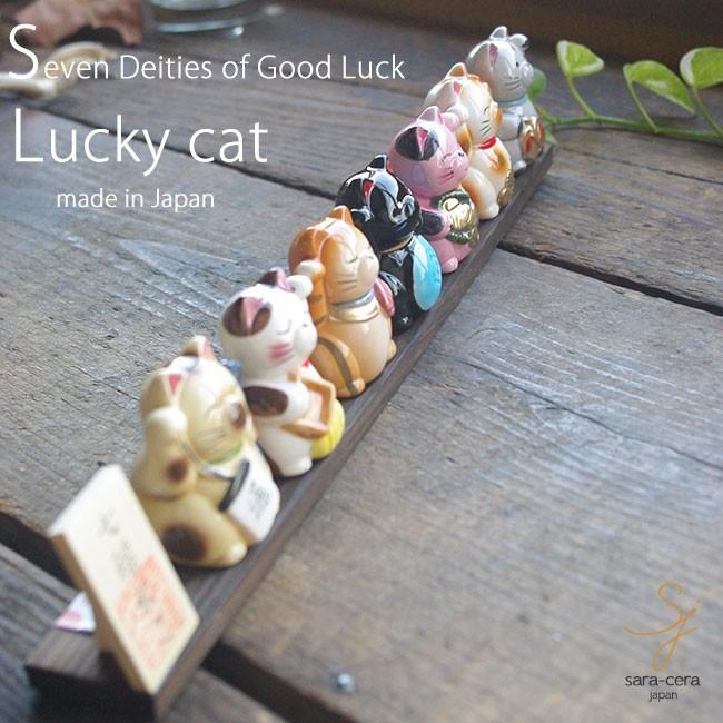 七福猫 金運 招き猫 縁起 ギフト箱入り 七福神 ねこ 猫 縁起物 置物 ギフト 開運 sara-cera