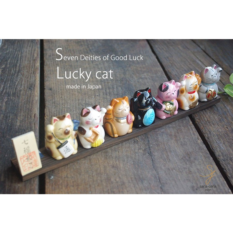 七福猫 金運 招き猫 縁起 ギフト箱入り 七福神 ねこ 猫 縁起物 置物 ギフト 開運 sara-cera 04