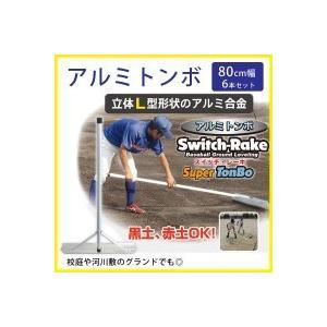 【超新作】 Switch-Rake アルミトンボ 6本セット 80cm幅 BX-78-60, ペットマルシェ:a6dadab4 --- airmodconsu.dominiotemporario.com